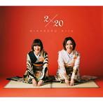 花*花/ALL TIME BEST & NEW「2×20(ニカケルニジュウ)」(アルバム)