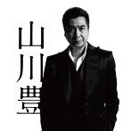 山川豊/デビュー40周年記念コンプリートベスト(アルバム)