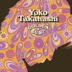 高橋洋子/ゴールデン☆ベスト(スペシャル・プライス)(アルバム)