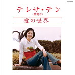 テレサ・テン/愛の世界(アルバム)