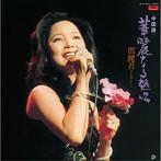 テレサ・テン/華麗なる熱唱(中国語)(アルバム)