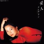 テレサ・テン/愛人(アルバム)