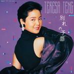 テレサ・テン/別れの予感(アルバム)