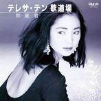 テレサ・テン/歌道場(アルバム)
