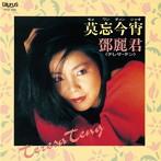 テレサ・テン/莫忘今宵(モォワンチィンシャオ)(アルバム)