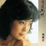テレサ・テン/淡淡幽情(アルバム)