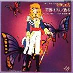 「ベルサイユのばら」オリジナル・サウンドトラック&名場面音楽集~薔薇は美しく散る(アルバム)