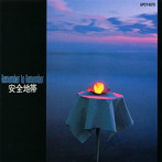 安全地帯/安全地帯1 Remember to Remember(SHM-CD)(アルバム)