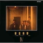 安全地帯/安全地帯4(SHM-CD)(アルバム)