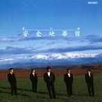 安全地帯/安全地帯7~夢の都(SHM-CD)(アルバム)