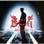 「逃亡者」オリジナル・サウンドトラック(期間限定生産盤)(アルバム)