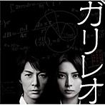 「ガリレオ」オリジナル・サウンドトラック/福山雅治,菅野祐悟(アルバム)