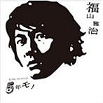 福山雅治/Single collection 5年モノ(アルバム)