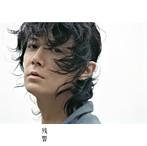 福山雅治/残響(アルバム)