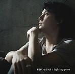 福山雅治/家族になろうよ/fighting pose(シングル)