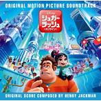 「シュガー・ラッシュ:オンライン」オリジナル・サウンドトラック(アルバム)