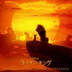 「ライオン・キング」オリジナル・サウンドトラック 日本語版(アルバム)