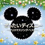 ぜったいディズニー~クリスマスソング・ベスト~(アルバム)