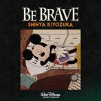 清塚信也/Be Brave(アルバム)