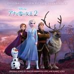 「アナと雪の女王2」オリジナル・サウンドトラック スーパー・デラックス版(アルバム)