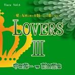 Tiara 『愛のポエム付き言葉攻めCD』Vol.6/LOVERS III~愛と友情の間で苦悩するのも悪くない~(アルバム)
