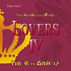 Tiara 『愛のポエム付き言葉攻めCD』Vol.7/Lovers IV~今日と明日の間(はざま)で夢を見た~(アルバム)
