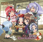 ラジオCD 百花繚乱 スーパーラジオガールズ/悠木碧/寿美菜子(アルバム)