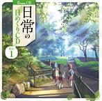 TVアニメ「日常」 日常の日めくりCD その1(アルバム)