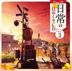 TVアニメ「日常」 日常の日めくりCD その3(アルバム)