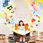 ココロケシキ/伊藤かな恵(アルバム)