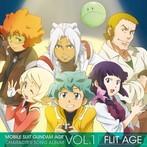 TVアニメ「機動戦士ガンダムAGE」キャラクターソングアルバム Vol.1(アルバム)