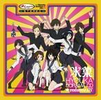 TVアニメ『氷菓』ドラマCD1(アルバム)