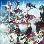 TVアニメ『氷菓』ドラマCD2(アルバム)
