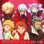 「機動戦士ガンダムAGE」キャラクターソングアルバム VOL.3(アルバム)