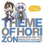 「境界線上のホライゾン」テーマ曲集~Theme of HORIZON(アルバム)