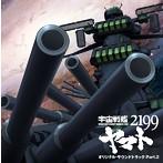 「宇宙戦艦ヤマト2199」オリジナル・サウンドトラック Part.[2]/宮川泰,宮川彬良(アルバム)