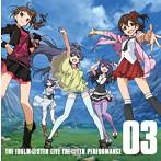 「アイドルマスター ミリオンライブ!」THE IDOLM@STER LIVE THE@TER PERFORMANCE 03(アルバム)