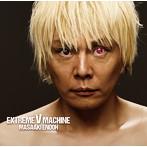 EXTREME V MACHINE/遠藤正明(アルバム)