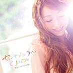センチメンタルCANDY/飯塚雅弓(アルバム)