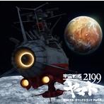 「宇宙戦艦ヤマト2199」オリジナル・サウンドトラック Part.[3]/宮川泰,宮川彬良(アルバム)