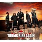 THUMB RISE AGAIN/JAM Project(アルバム)