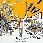 E=mc2/入野自由(アルバム)