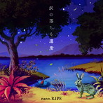 涙の落ちる速度/nano.RIPE(アルバム)