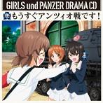「ガールズ&パンツァー」オリジナルドラマCD~もうすぐアンツィオ戦です!