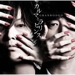 カルマとラビリンス/GRANRODEO(アルバム)