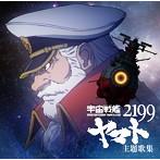 「宇宙戦艦ヤマト2199」主題歌集(アルバム)