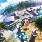 TVアニメ「グラスリップ」オリジナルサウンドトラック~音楽の欠片/松田彬人(アルバム)