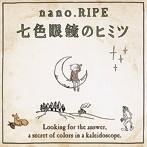 nano.RIPE/七色眼鏡のヒミツ(アルバム)