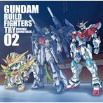 TVアニメ ガンダムビルドファイターズトライ オリジナルサウンドトラック02(アルバム)
