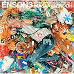 ENSON3 COVER SONGS COLLECTION Vol.3/遠藤正明(アルバム)